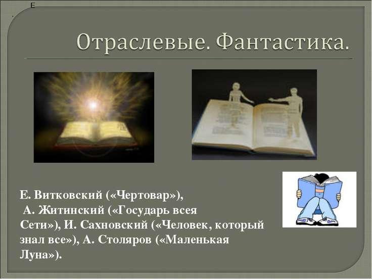 Е. Е.Витковский(«Чертовар»), А.Житинский(«Государь всея Сети»),И.Сахн...