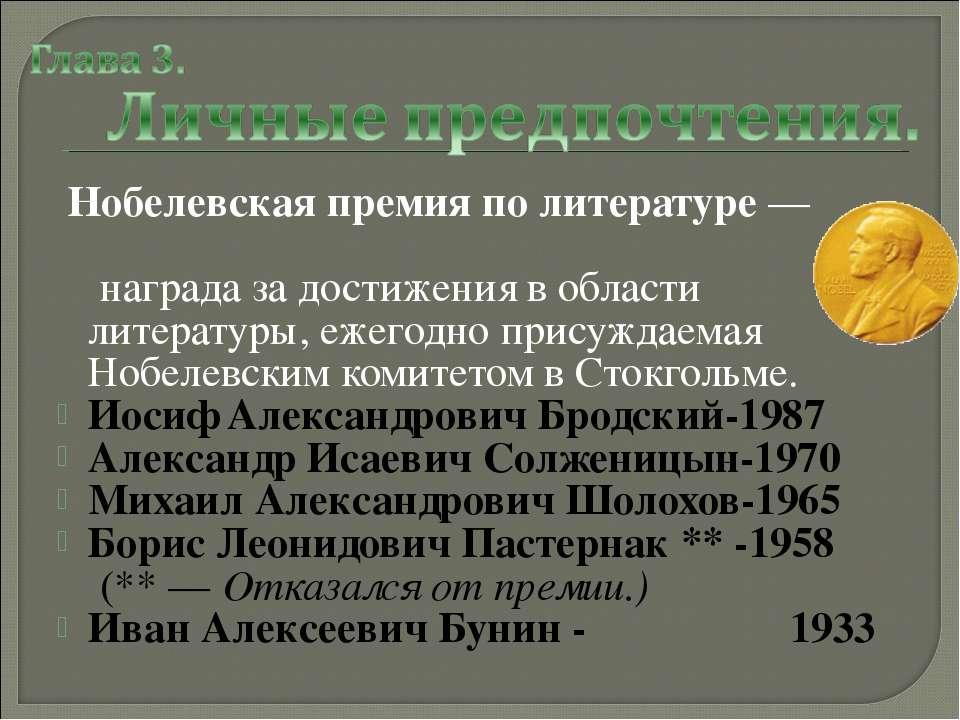 Нобелевская премия по литературе— награда за достижения в области литературы...