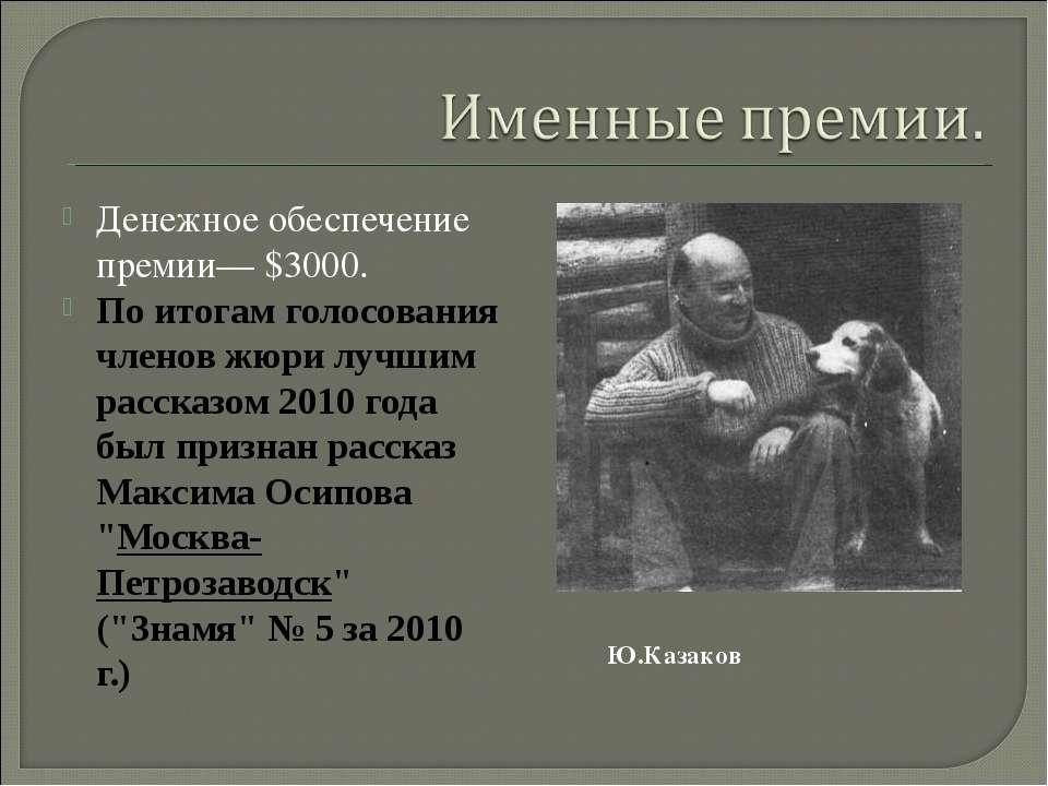 Ю.Казаков Денежное обеспечение премии— $3000. По итогам голосования членов жю...