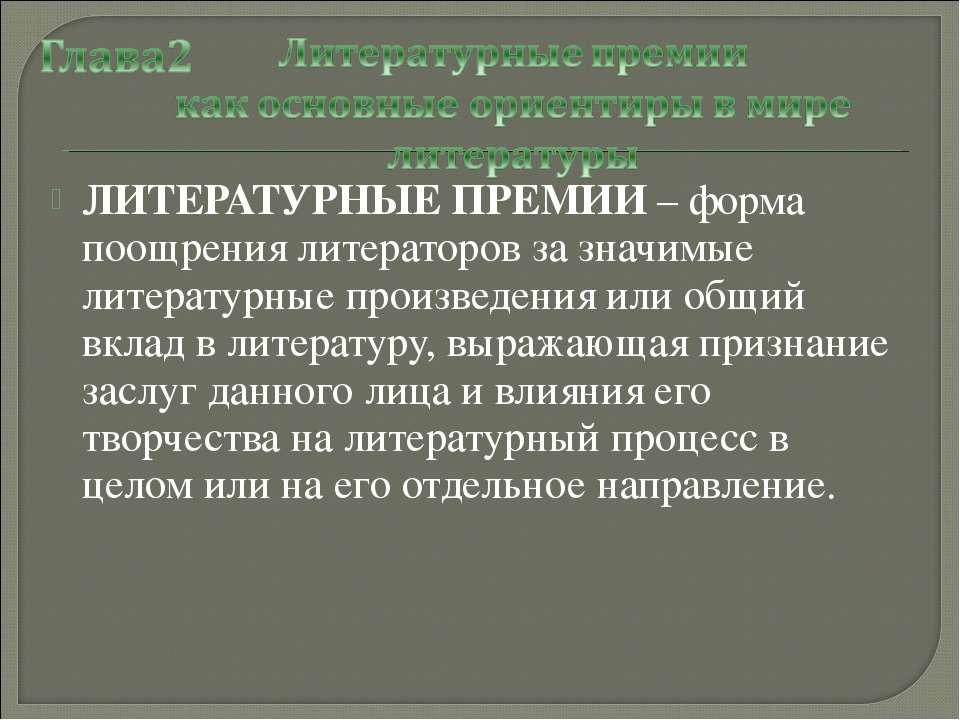ЛИТЕРАТУРНЫЕ ПРЕМИИ– форма поощрения литераторов за значимые литературные пр...