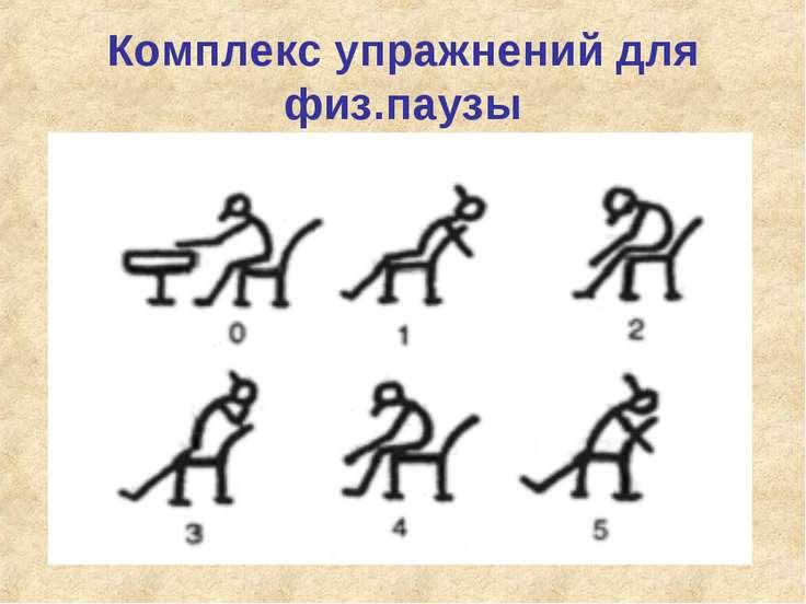 Комплекс упражнений для физ.паузы