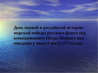 День первой в российской истории морской победы русского флота под командован...