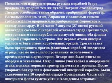 Полагая, что и другие отряды русских кораблей будут продолжать прорыв тем же ...