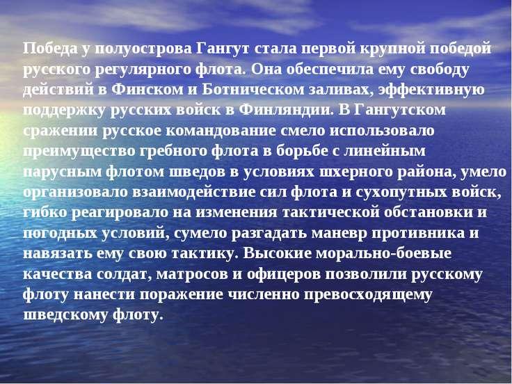 Победа у полуострова Гангут стала первой крупной победой русского регулярного...