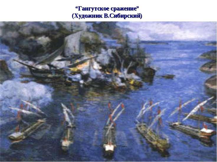 """""""Гангутское сражение"""" (Художник В.Сибирский)"""