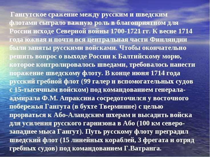 Гангутское сражение между русским и шведским флотами сыграло важную роль в б...