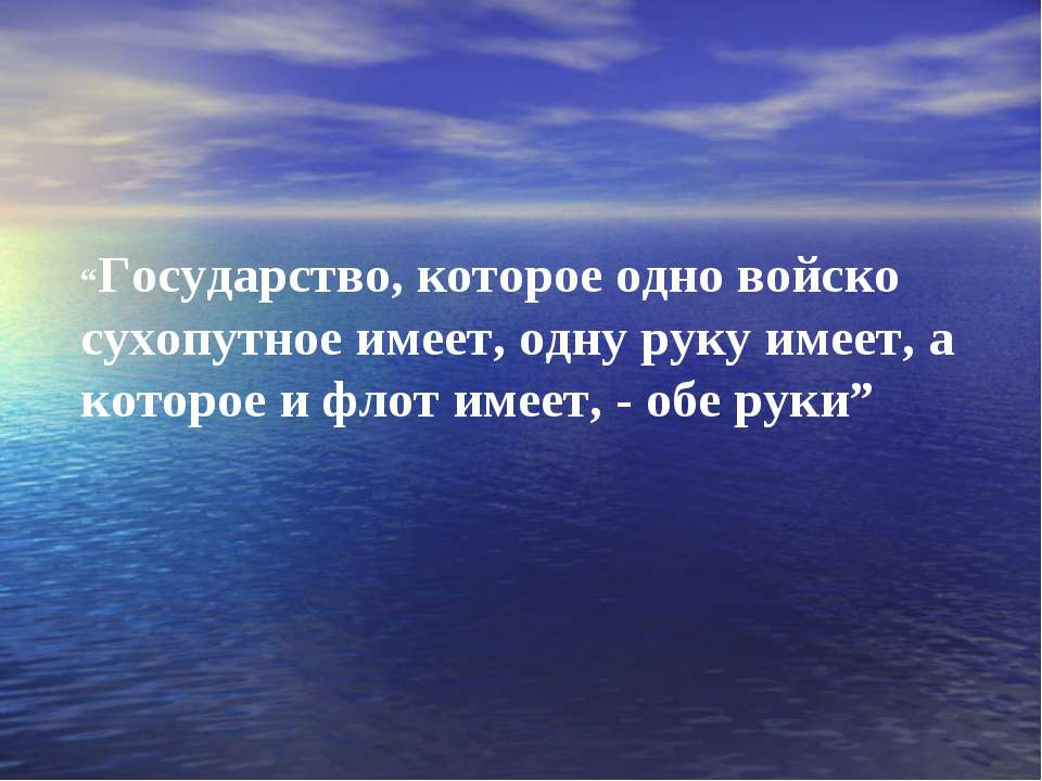 """""""Государство, которое одно войско сухопутное имеет, одну руку имеет, а которо..."""