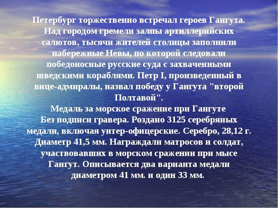Петербург торжественно встречал героев Гангута. Над городом гремели залпы арт...