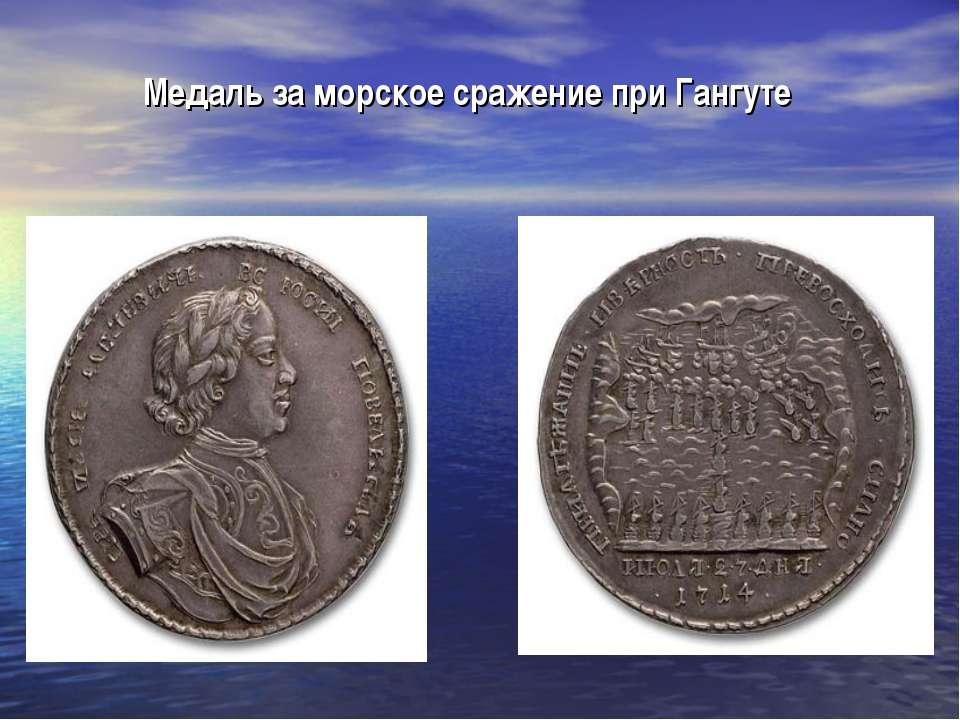 Медаль за морское сражение при Гангуте