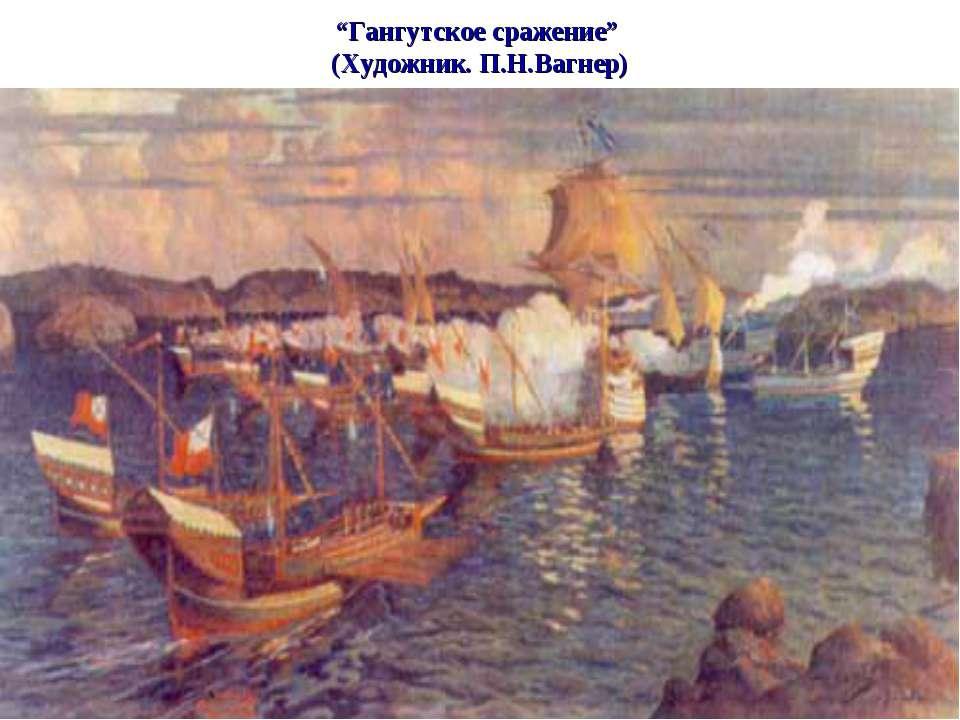 """""""Гангутское сражение"""" (Художник. П.Н.Вагнер)"""