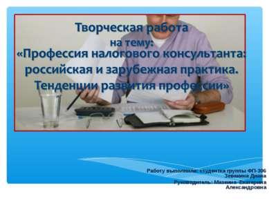 Работу выполнила: студентка группы ФП-306 Зевакина Диана Руководитель: Мазеин...