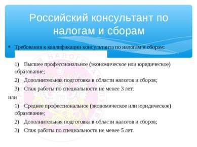 Требования к квалификации консультанта по налогам и сборам: 1) Высшее професс...