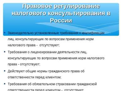 Правовое регулирование налогового консультирования в России Законодательно ус...