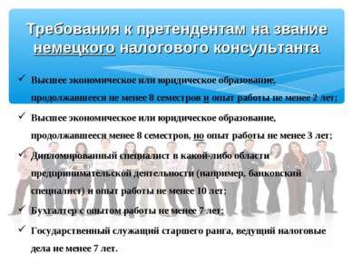 Требования к претендентам на звание немецкого налогового консультанта Высшее ...