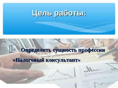 Цель работы: Определить сущность профессии «Налоговый консультант»