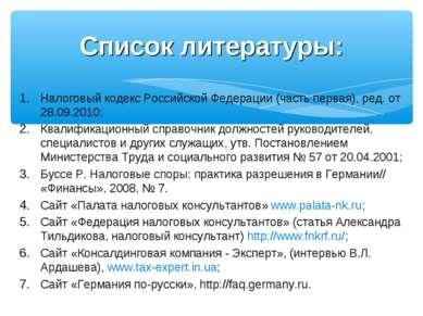 Налоговый кодекс Российской Федерации (часть первая), ред. от 28.09.2010; Ква...