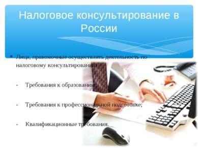 Налоговое консультирование в России Лица, правомочные осуществлять деятельнос...