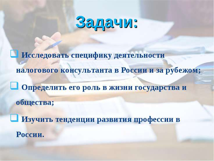 Задачи: Исследовать специфику деятельности налогового консультанта в России и...