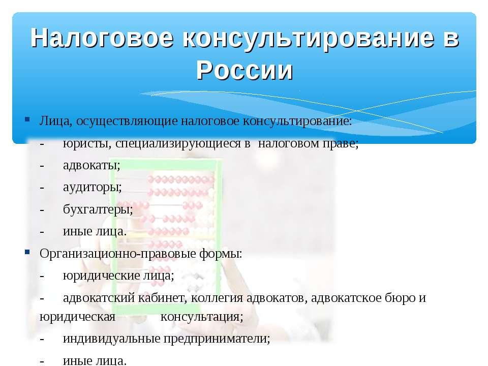 Налоговое консультирование в России Лица, осуществляющие налоговое консультир...