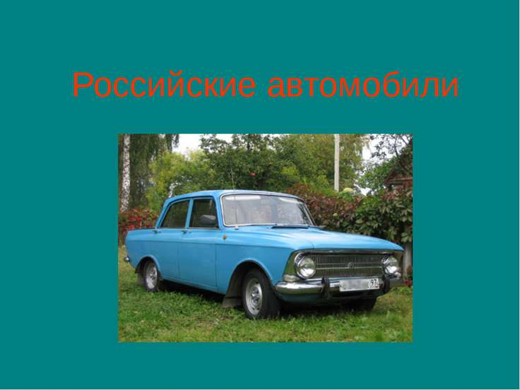 Российские автомобили