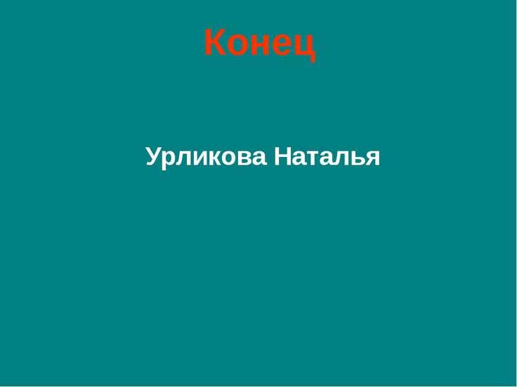 Конец Урликова Наталья