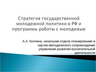 А.А. Колчина, начальник отдела планирования и научно-методического сопровожде...