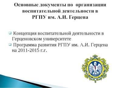 Концепция воспитательной деятельности в Герценовском университете Программа р...