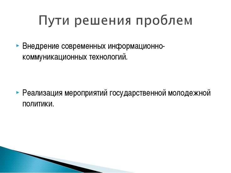 Внедрение современных информационно-коммуникационных технологий. Реализация м...
