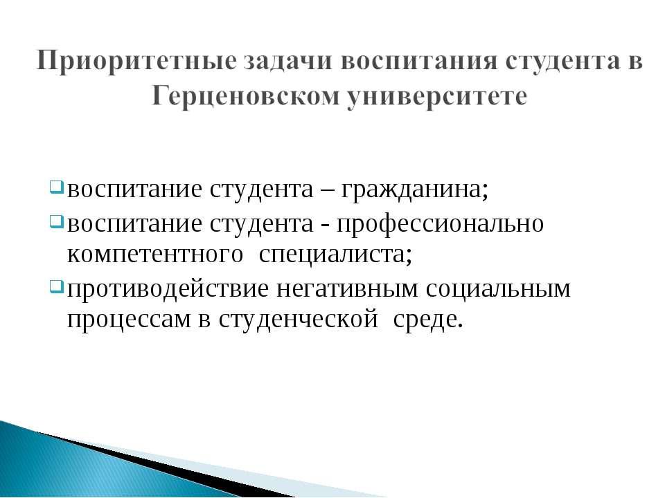 воспитание студента – гражданина; воспитание студента - профессионально компе...