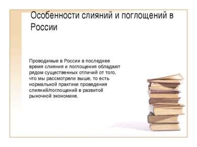 Особенности слияний и поглощений в России Проводимые в России в последнее вре...