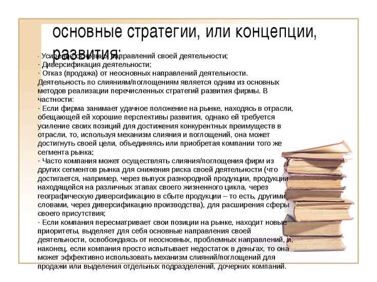 основные стратегии, или концепции, развития: · Усиление основных направлений ...