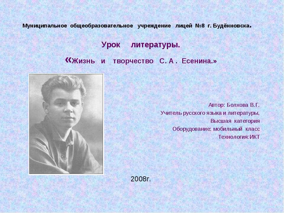 Муниципальное общеобразовательное учреждение лицей №8 г. Будённовска. Урок ли...