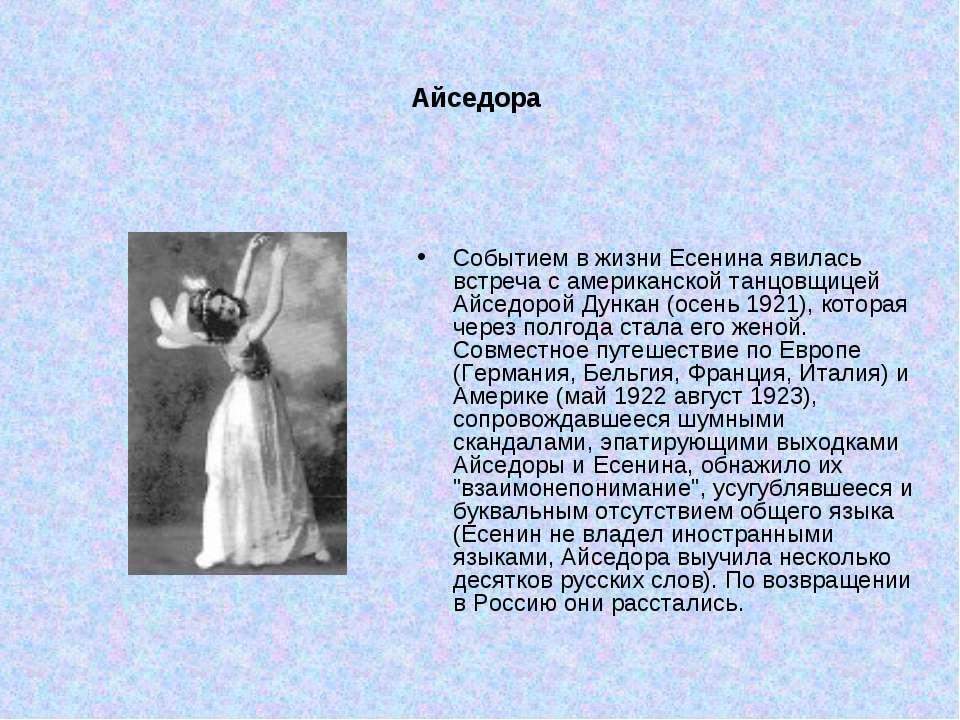 Айседора Событием в жизни Есенина явилась встреча с американской танцовщицей ...