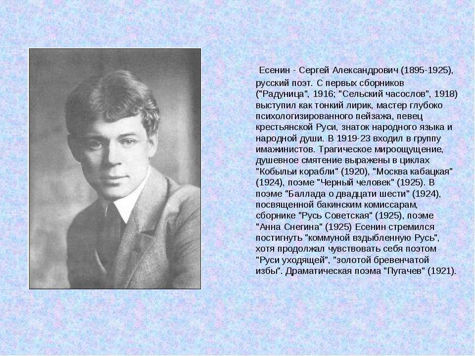 Есенин - Сергей Александрович (1895-1925), русский поэт. С первых сборников (...