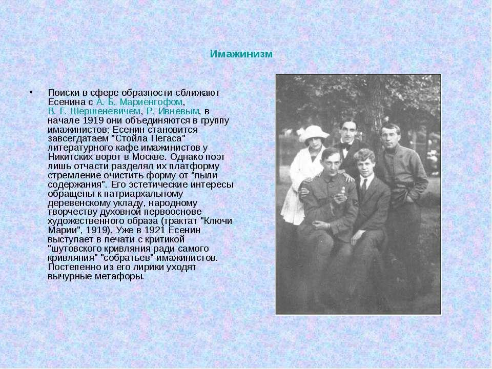 Имажинизм Поиски в сфере образности сближают Есенина с А. Б. Мариенгофом, В. ...
