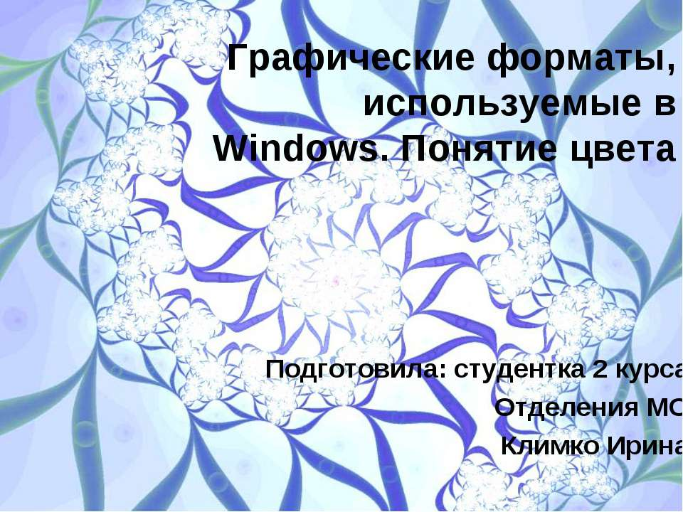 Графические форматы, используемые в Windows. Понятие цвета Подготовила: студе...