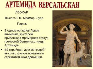 В одном из залов Лувра внимание зрителей привлекает мраморная статуя греческо...