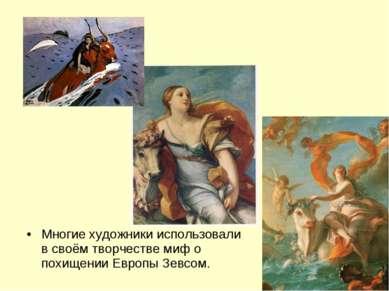 Многие художники использовали в своём творчестве миф о похищении Европы Зевсом.