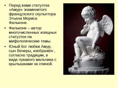Перед вами статуэтка «Амур» знаменитого французского скульптора Этьена Мориса...