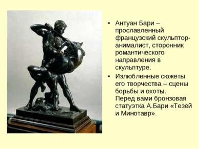 Антуан Бари – прославленный французский скульптор-анималист, сторонник романт...