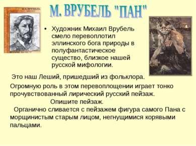 Художник Михаил Врубель смело перевоплотил эллинского бога природы в полуфант...
