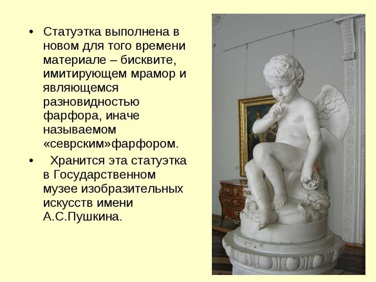 Статуэтка выполнена в новом для того времени материале – бисквите, имитирующе...