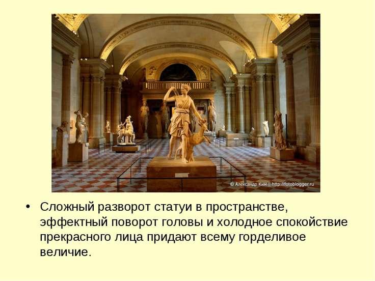Сложный разворот статуи в пространстве, эффектный поворот головы и холодное с...