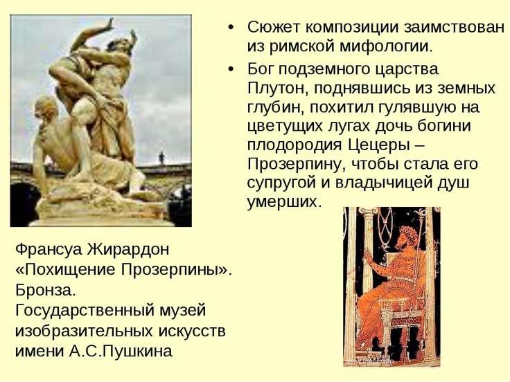 Сюжет композиции заимствован из римской мифологии. Бог подземного царства Плу...