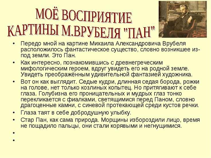 Передо мной на картине Михаила Александровича Врубеля расположилось фантастич...