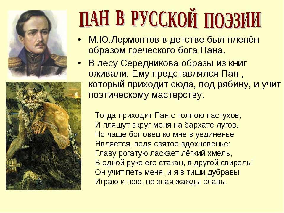 М.Ю.Лермонтов в детстве был пленён образом греческого бога Пана. В лесу Серед...