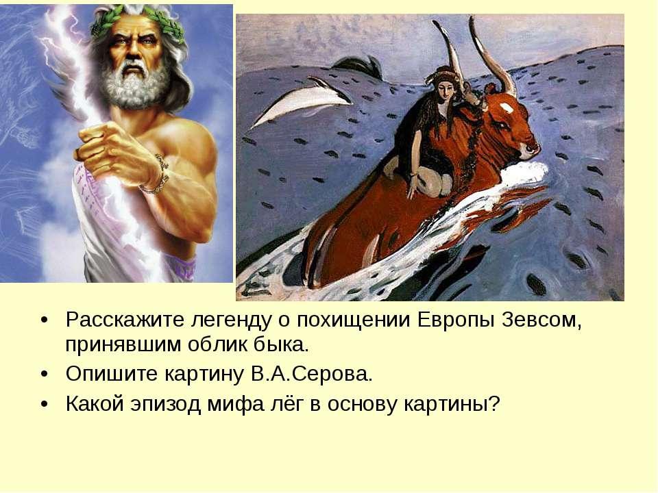 Расскажите легенду о похищении Европы Зевсом, принявшим облик быка. Опишите к...