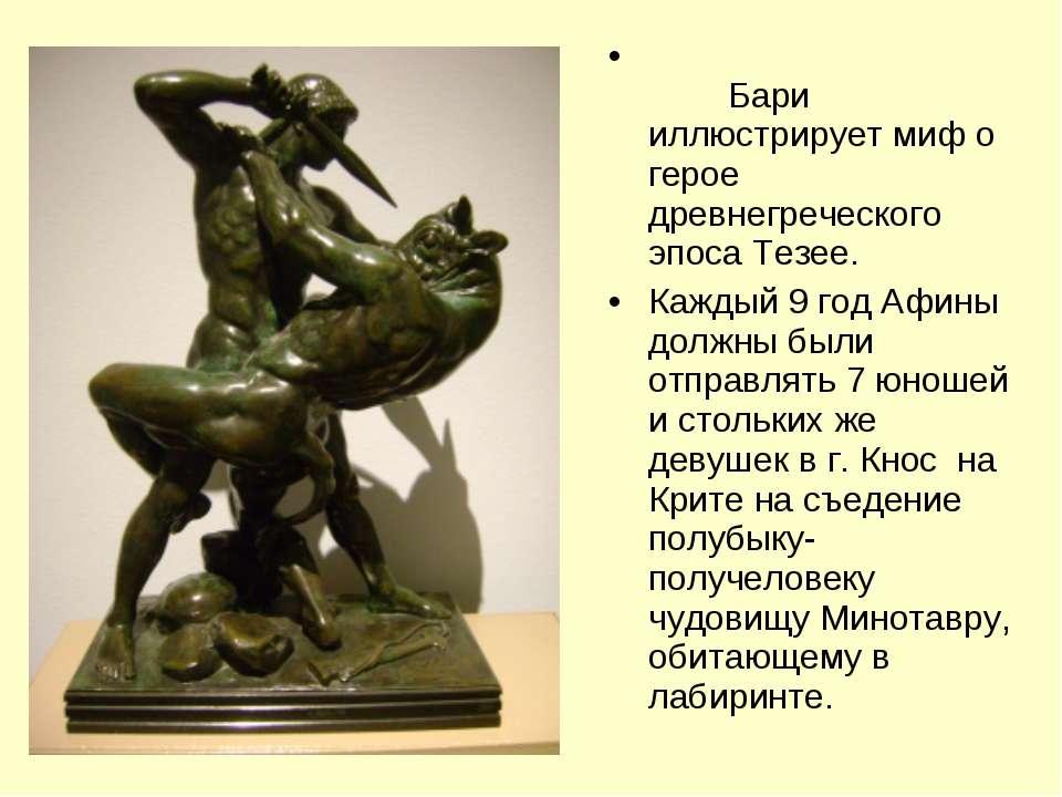 Бари иллюстрирует миф о герое древнегреческого эпоса Тезее. Каждый 9 год Афин...