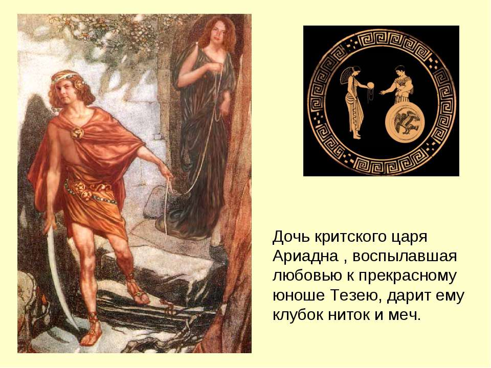 Дочь критского царя Ариадна , воспылавшая любовью к прекрасному юноше Тезею, ...