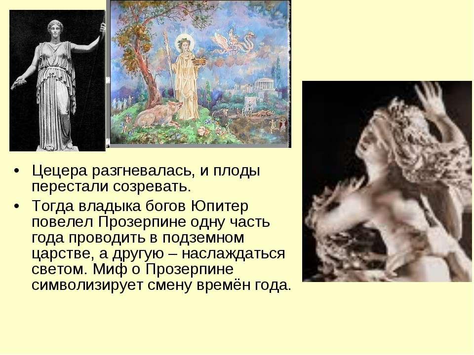 Цецера разгневалась, и плоды перестали созревать. Тогда владыка богов Юпитер ...
